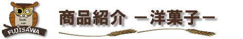 商品紹介洋菓子