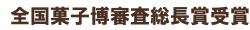 全国菓子博審査総長賞受賞