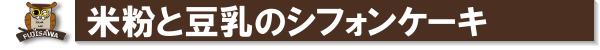米粉と豆乳のシフォンケーキ